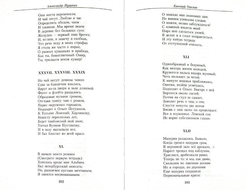 Иллюстрация 1 из 19 для Малое собрание сочинений - Александр Пушкин | Лабиринт - книги. Источник: Лабиринт