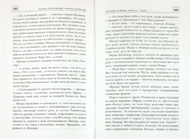 Иллюстрация 1 из 11 для Леннар. Сквозь тьму и... тьму - Злотников, Краснов | Лабиринт - книги. Источник: Лабиринт
