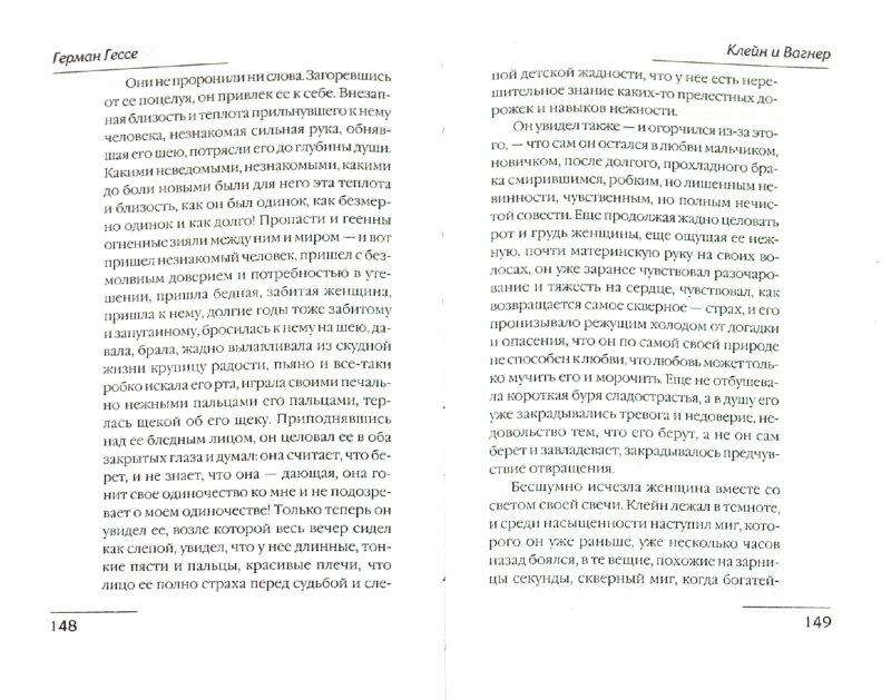 Иллюстрация 1 из 7 для Последнее лето Клингзора. Душа ребенка. Клейн и Вагнер - Герман Гессе | Лабиринт - книги. Источник: Лабиринт