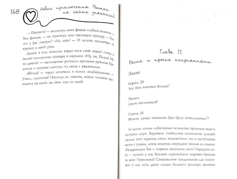 Иллюстрация 1 из 8 для Новые приключения Пышки на сайте знакомств. Отвязные домохозяйки - Оксана Новак | Лабиринт - книги. Источник: Лабиринт