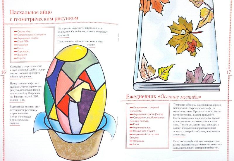 Иллюстрация 1 из 13 для Декупаж - Надежда Севостьянова | Лабиринт - книги. Источник: Лабиринт
