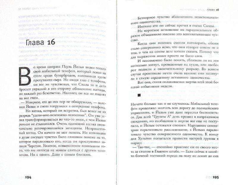 Иллюстрация 1 из 9 для Мистериозо - Арне Даль   Лабиринт - книги. Источник: Лабиринт