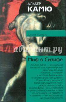 Обложка книги Миф о Сизифе, Камю Альбер