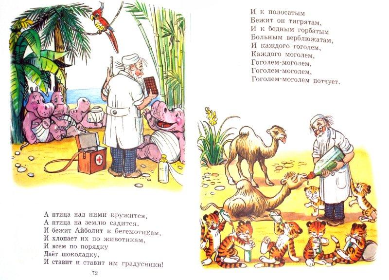 Иллюстрация 1 из 65 для Сказки - Корней Чуковский | Лабиринт - книги. Источник: Лабиринт