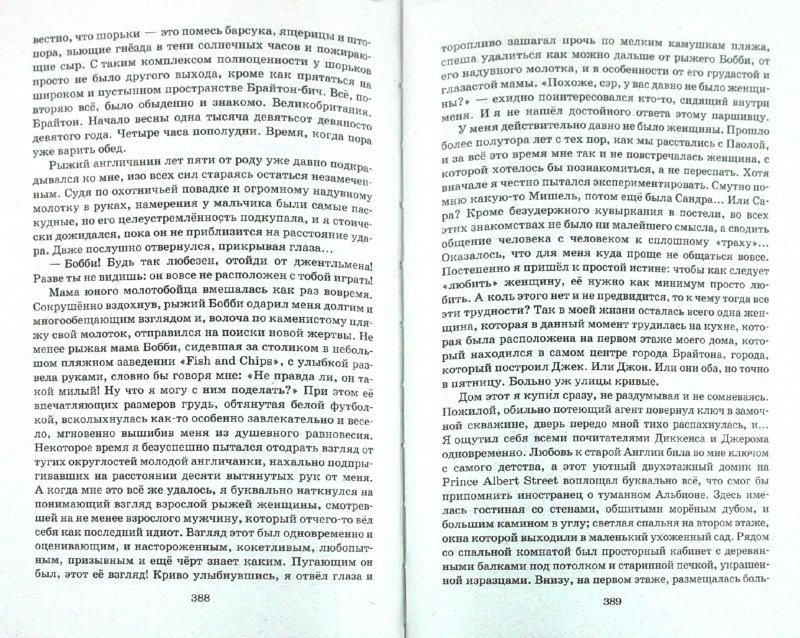 Иллюстрация 1 из 5 для Русский калибр. Синдром гладиатора. Путь Самурая - Петр Разуваев | Лабиринт - книги. Источник: Лабиринт