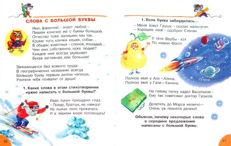 Иллюстрация 1 из 14 для Моя главная книга по русскому языку - Марина Дружинина | Лабиринт - книги. Источник: Лабиринт
