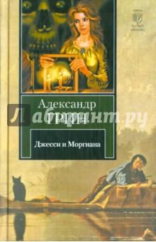 Джесси и Моргиана. Рассказы (1928-1930 гг.)