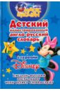 Детский иллюстрированный англо-русский словарь с героями Disney гришина е ораг большой иллюстрированный словарь иностранных слов