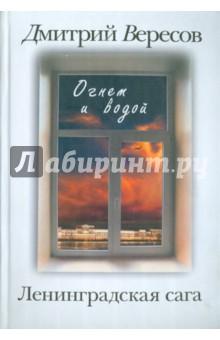 Ленинградская сага. В 2 книгах. Книга 2: Огнем и водой