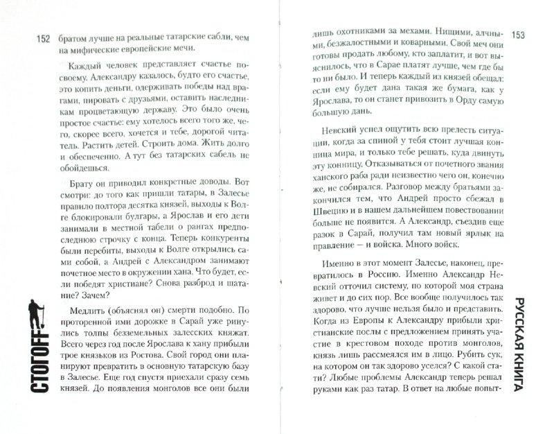Иллюстрация 1 из 14 для Русская книга - Илья Стогов | Лабиринт - книги. Источник: Лабиринт