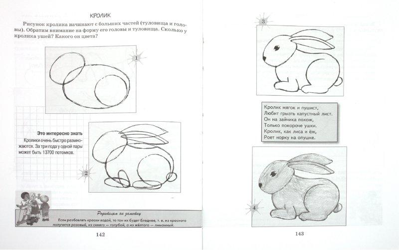 Иллюстрация 1 из 34 для Большая книга рисования для мальчиков - Галина Шалаева   Лабиринт - книги. Источник: Лабиринт