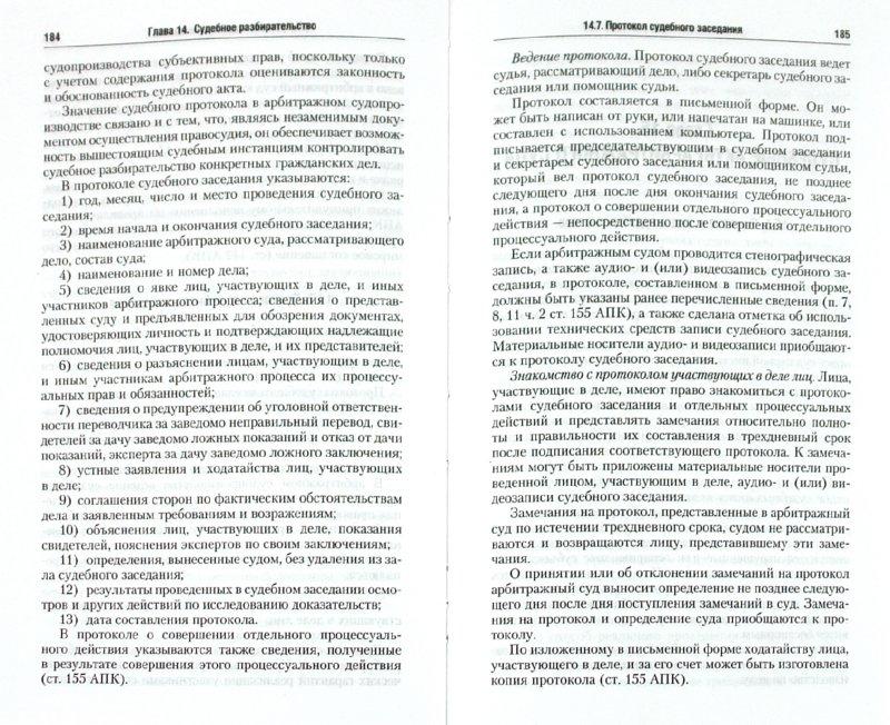 Иллюстрация 1 из 16 для Арбитражный процесс. Учебник для бакалавров - Анатолий Власов   Лабиринт - книги. Источник: Лабиринт
