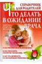 Дечко Александр Валерьевич Что делать в ожидании врача орлова е книга детского врача написанная для родителей как правильно лечить ребенка и заботиться о его здоровье