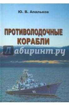 Противолодочные корабли. Справочник