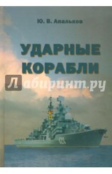 Ударные корабли дезсредства в г чите