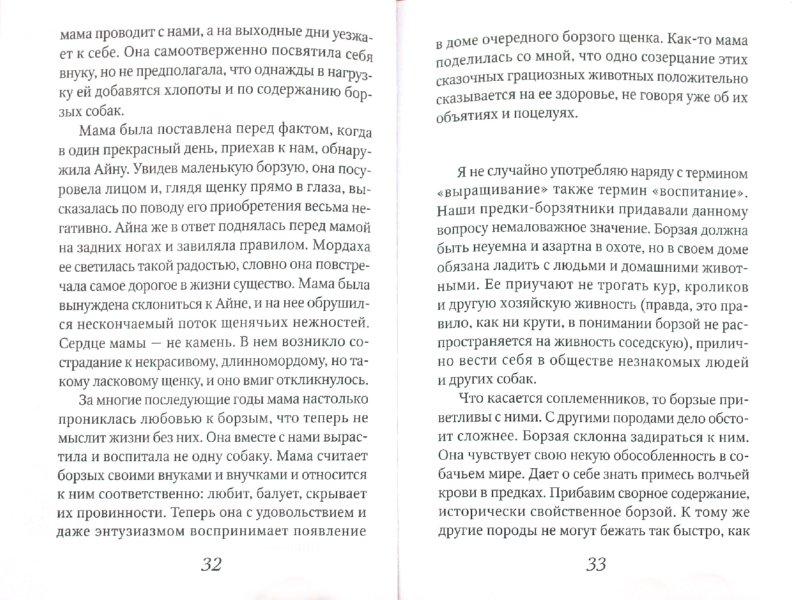 Иллюстрация 1 из 15 для Айна - Ольга Бондарева   Лабиринт - книги. Источник: Лабиринт
