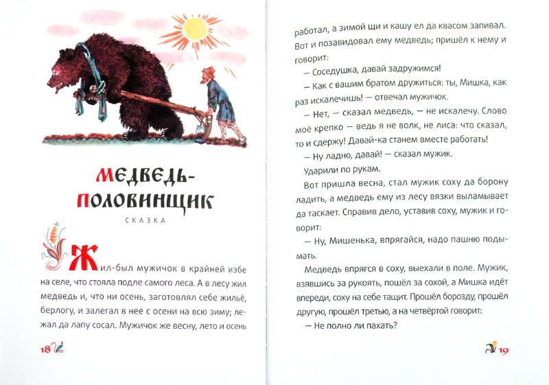 Иллюстрация 1 из 30 для Журавль и цапля. Русские народные сказки, загадки, пословицы, игры в обработке В. Даля | Лабиринт - книги. Источник: Лабиринт