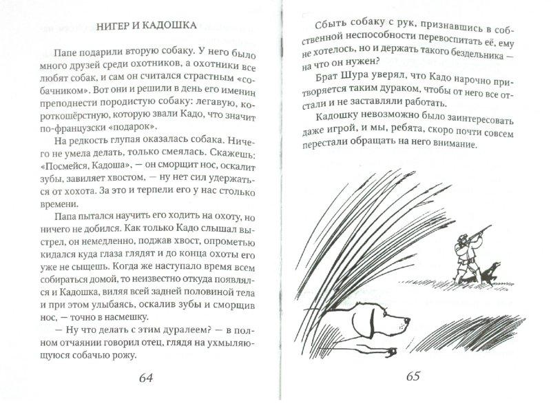 Иллюстрация 1 из 14 для Нигер. История жизни одной собаки - Борис Рябинин | Лабиринт - книги. Источник: Лабиринт