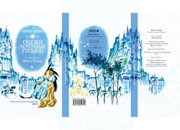 Иллюстрация 1 из 21 для Сказки матушки Гусыни. В открытках - Шарль Перро | Лабиринт - книги. Источник: Лабиринт
