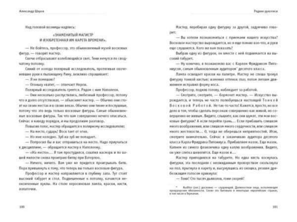 Иллюстрация 1 из 22 для Остров Пирроу - Александр Шаров | Лабиринт - книги. Источник: Лабиринт
