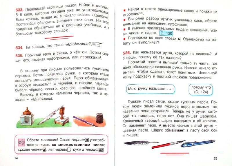 язык гармония гдз 2 учебник русский 2 класс часть