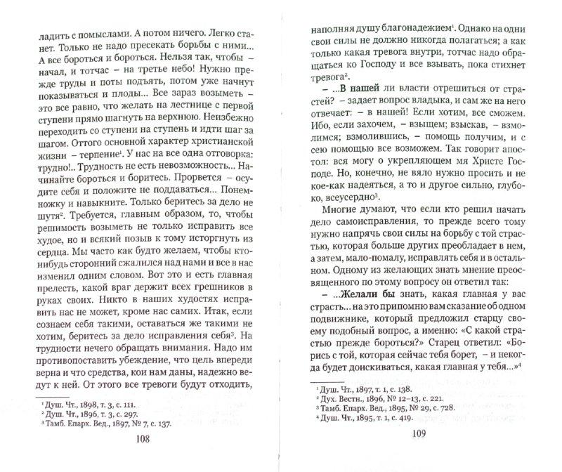Иллюстрация 1 из 8 для Полезные советы православному христианину - Затворник Свт. | Лабиринт - книги. Источник: Лабиринт