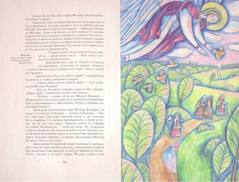 Иллюстрация 1 из 16 для Благословенный старец. Рассказы из жития святого праведного Феодора Томского - Ю. Успеньева   Лабиринт - книги. Источник: Лабиринт