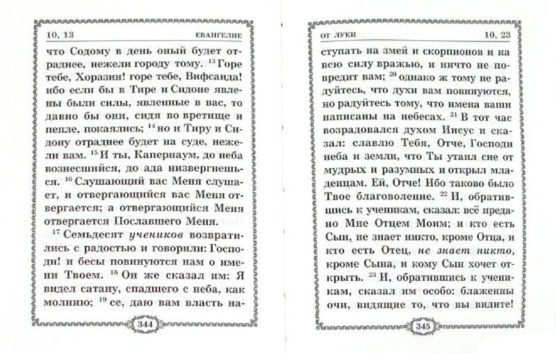 Иллюстрация 1 из 5 для Святое Евангелие | Лабиринт - книги. Источник: Лабиринт
