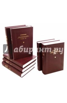 Собрание сочинений  в 7-ми томах