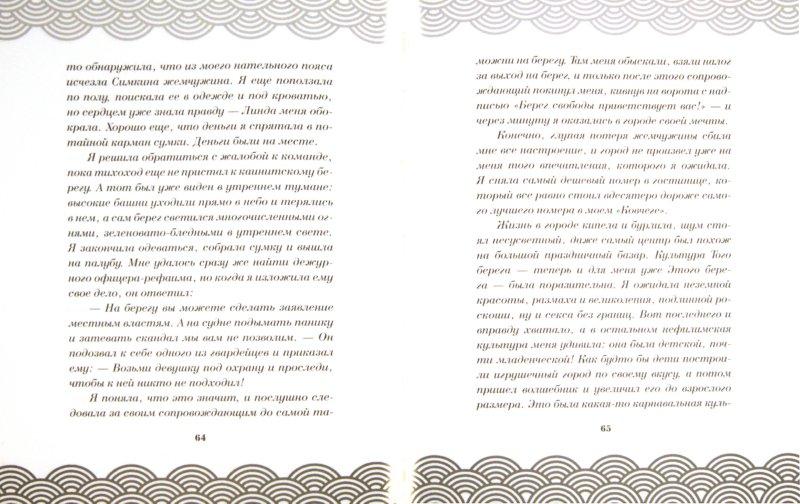 Иллюстрация 1 из 7 для Сто дней до Потопа - Юлия Вознесенская | Лабиринт - книги. Источник: Лабиринт