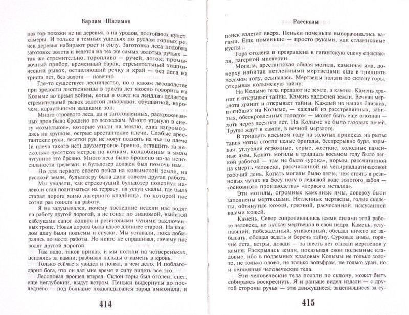 Иллюстрация 1 из 25 для Преодоление зла - Варлам Шаламов | Лабиринт - книги. Источник: Лабиринт