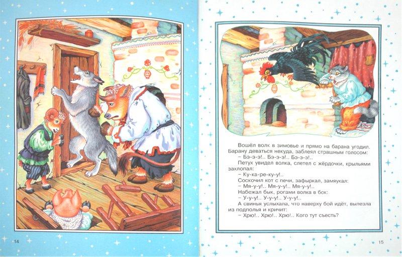 Иллюстрация 1 из 27 для Зимовье | Лабиринт - книги. Источник: Лабиринт