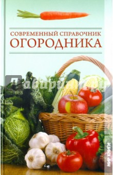 Современный справочник огородника