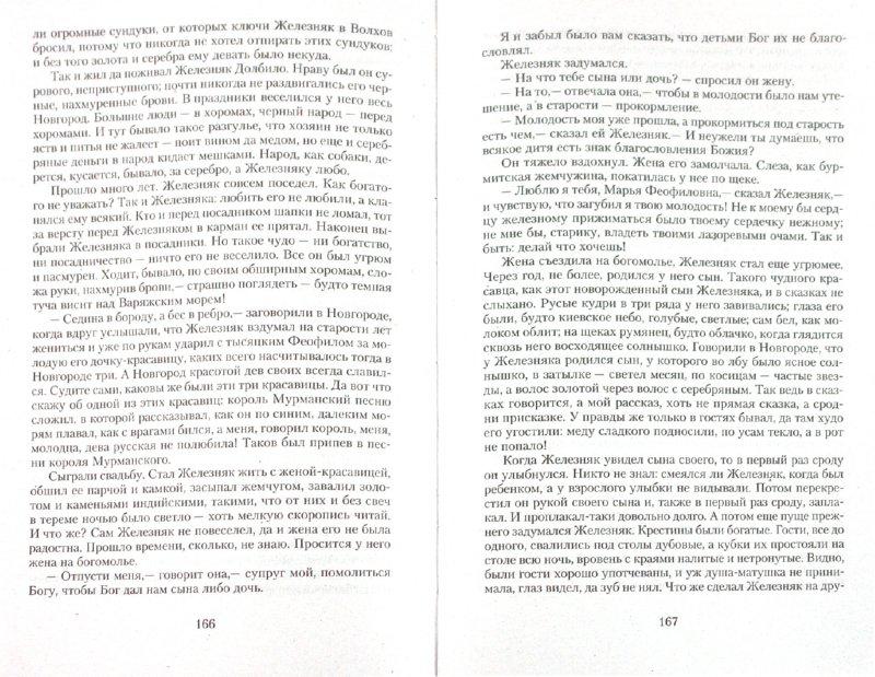 Иллюстрация 1 из 16 для Клятва при Гробе Господнем - Николай Полевой   Лабиринт - книги. Источник: Лабиринт