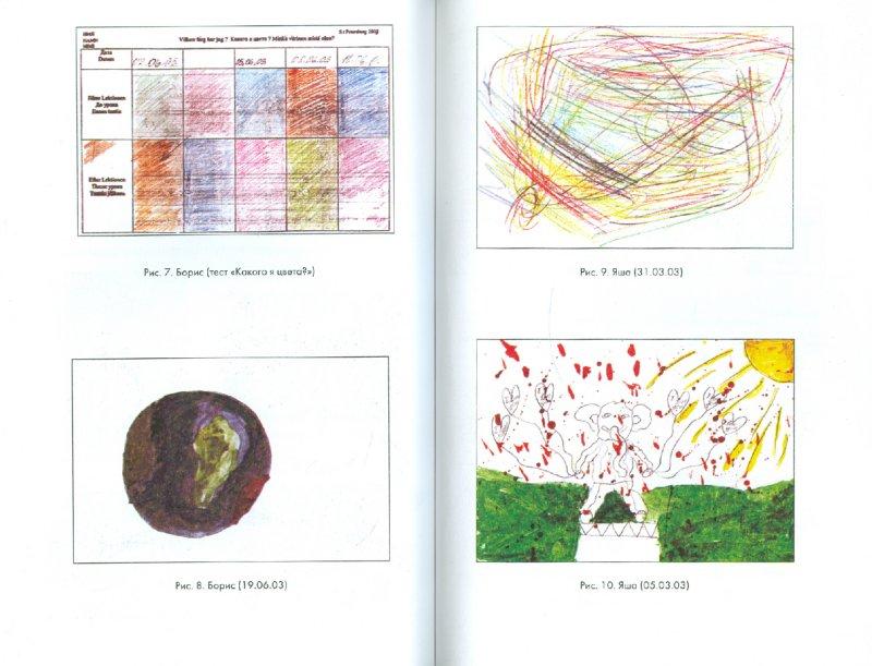 Иллюстрация 1 из 5 для Танцевальная терапия. Теория, методика, практика - Гренлюнд, Оганесян | Лабиринт - книги. Источник: Лабиринт