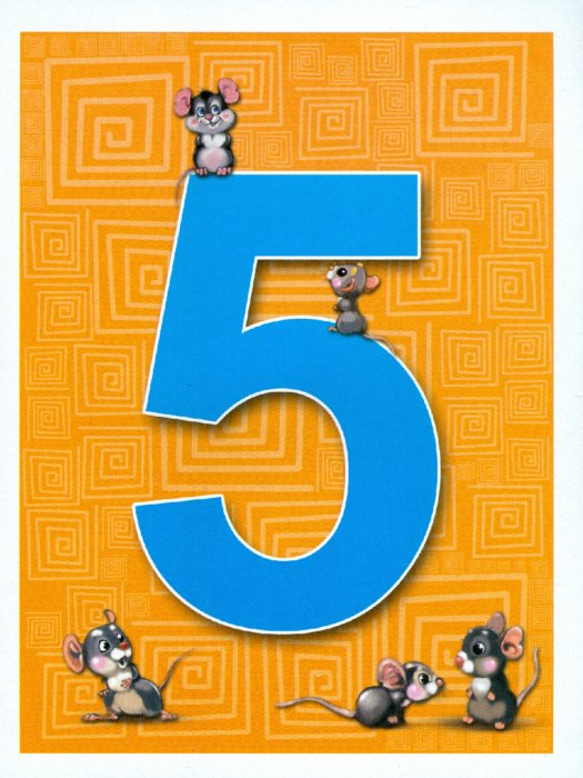 Иллюстрация 1 из 20 для Обучающие карточки. Цифры и фигуры | Лабиринт - книги. Источник: Лабиринт