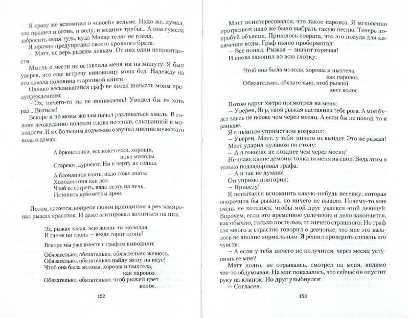 Иллюстрация 1 из 5 для Ягуар и рыжая сеньорита - Яна Тройнич | Лабиринт - книги. Источник: Лабиринт