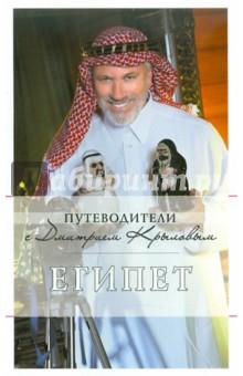 Египет: путеводитель книги эксмо австрия путеводитель 2 е изд dvd