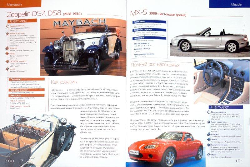Иллюстрация 1 из 12 для Лучшие автомобили мира - Роман Назаров | Лабиринт - книги. Источник: Лабиринт