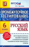 Русский язык. Промежуточное тестирование. 6 класс. ФГОС