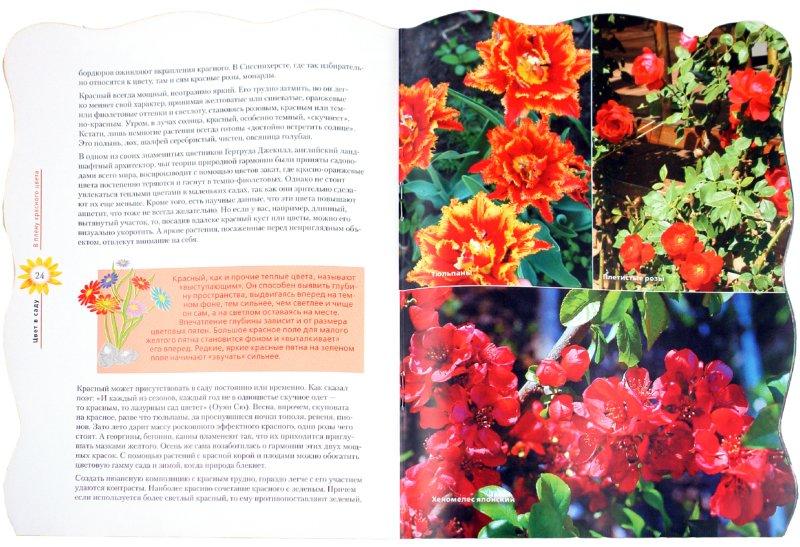 Иллюстрация 1 из 12 для Выбираем цвет для сада | Лабиринт - книги. Источник: Лабиринт