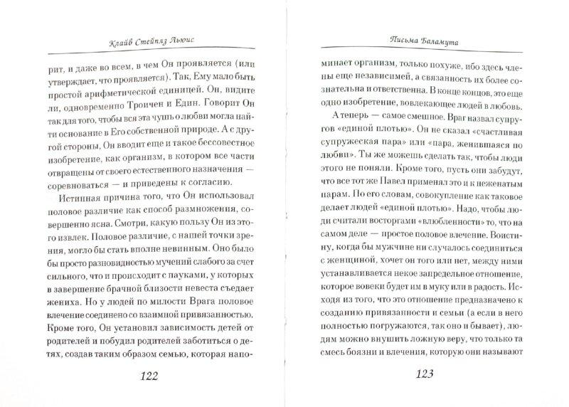 Иллюстрация 1 из 3 для Письма Баламута - Клайв Льюис | Лабиринт - книги. Источник: Лабиринт
