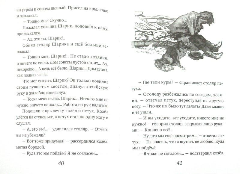 Иллюстрация 1 из 33 для Серая Шейка - Дмитрий Мамин-Сибиряк | Лабиринт - книги. Источник: Лабиринт
