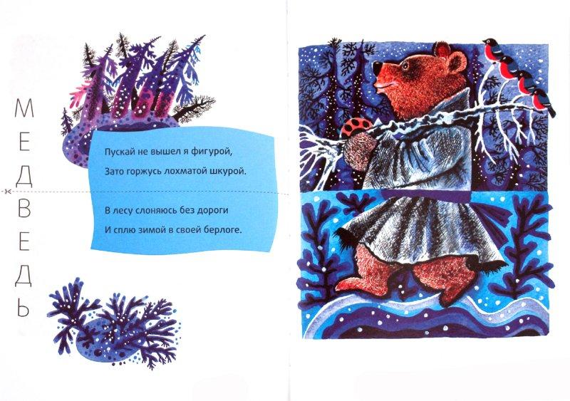 Иллюстрация 1 из 34 для В гостях у свинозавра - Михаил Яснов | Лабиринт - книги. Источник: Лабиринт
