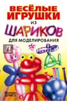 Веселые игрушки из шариков для моделирования