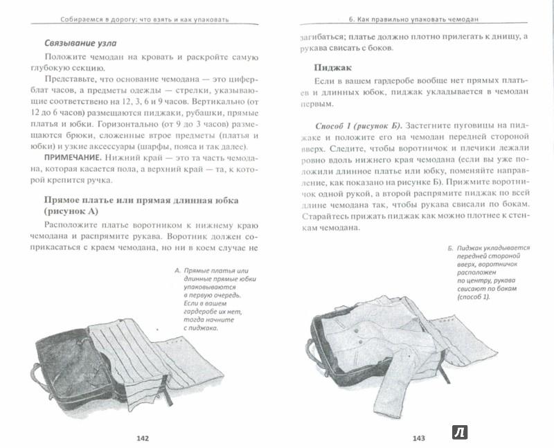 Иллюстрация 1 из 9 для Собираемся в дорогу. Что взять и как упаковать - Джудит Гилфорд | Лабиринт - книги. Источник: Лабиринт