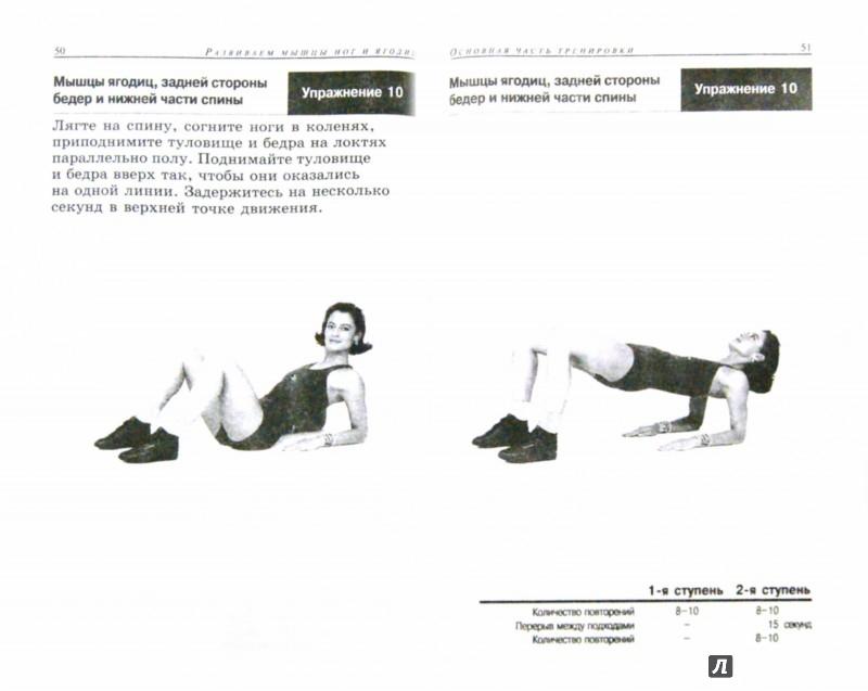Иллюстрация 1 из 16 для Тренировки для женщин: ноги и ягодицы - Сабина Летувник | Лабиринт - книги. Источник: Лабиринт