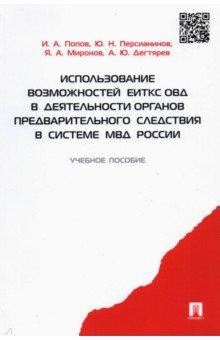 Использование возможностей ЕИТКС ОВД в деятельности органов предварительного следствия в системе МВД