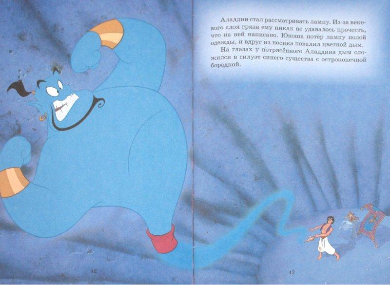Иллюстрация 1 из 9 для Аладдин. Мои любимые сказки | Лабиринт - книги. Источник: Лабиринт