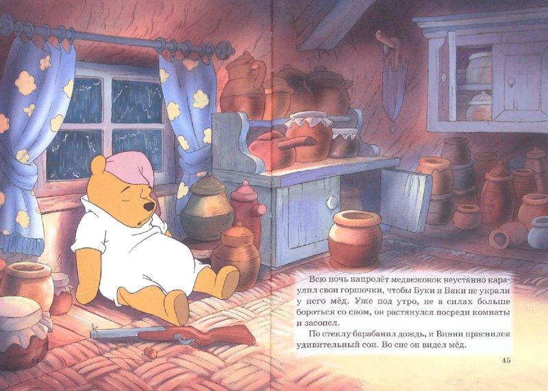 Иллюстрация 1 из 12 для Винни и его друзья. Мои любимые сказки | Лабиринт - книги. Источник: Лабиринт